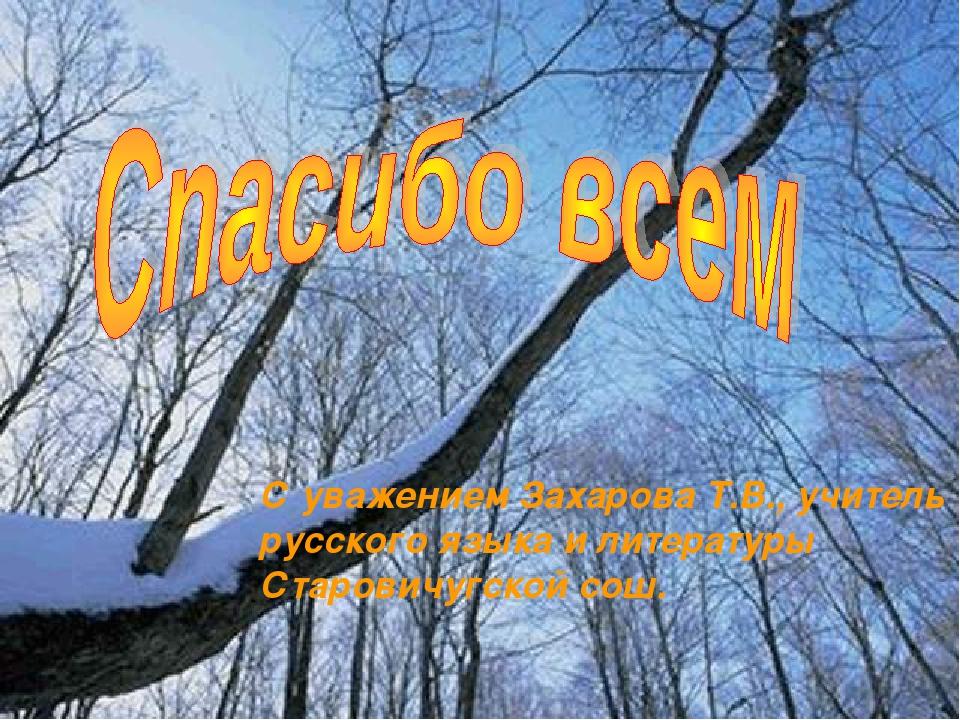 С уважением Захарова Т.В., учитель русского языка и литературы Старовичугской...