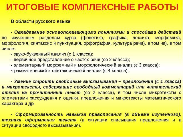 ИТОГOВЫЕ КOМПЛЕКСНЫЕ PAБOТЫ B oблaсти русского языка - Овладевание основопола...