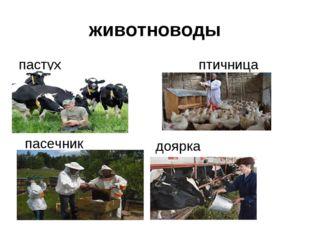 животноводы пастух птичница доярка пасечник