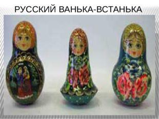 РУССКИЙ ВАНЬКА-ВСТАНЬКА Неваляшка появилась в России не так давно. Историки