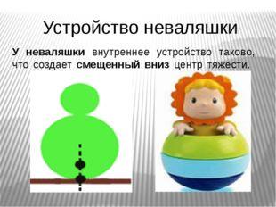 Устройство неваляшки У неваляшки внутреннее устройство таково, что создает см
