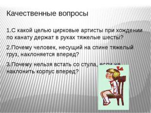 Качественные вопросы 1.С какой целью цирковые артисты при хождении по канату