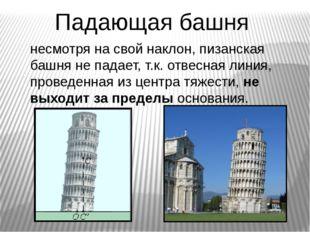 Падающая башня несмотря на свой наклон, пизанская башня не падает, т.к. отвес