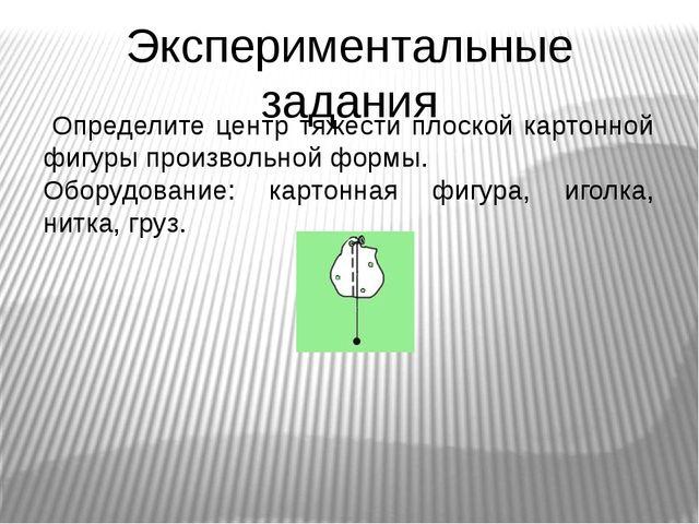 Экспериментальные задания Определите центр тяжести плоской картонной фигуры п...