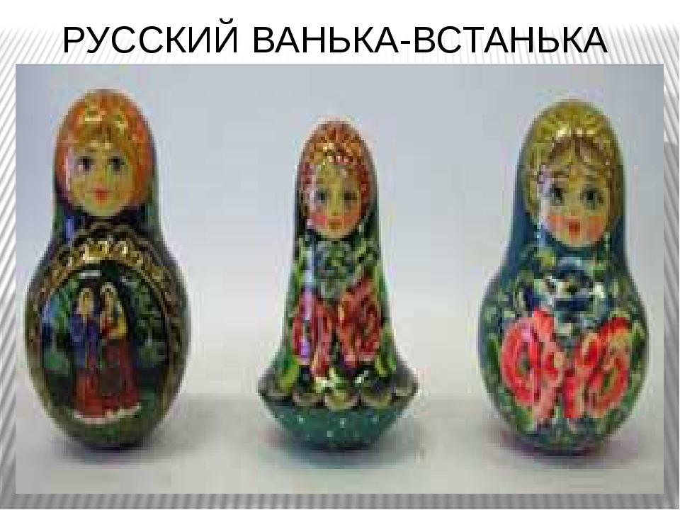 РУССКИЙ ВАНЬКА-ВСТАНЬКА Неваляшка появилась в России не так давно. Историки...