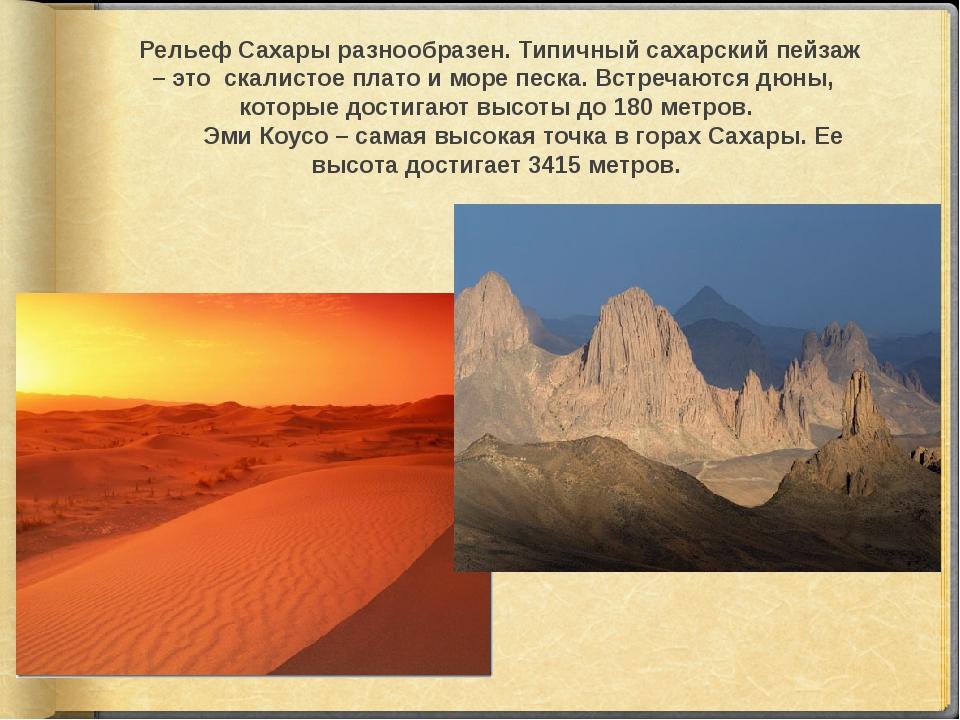 Рельеф Сахары разнообразен. Типичный сахарский пейзаж – это скалистое плато...