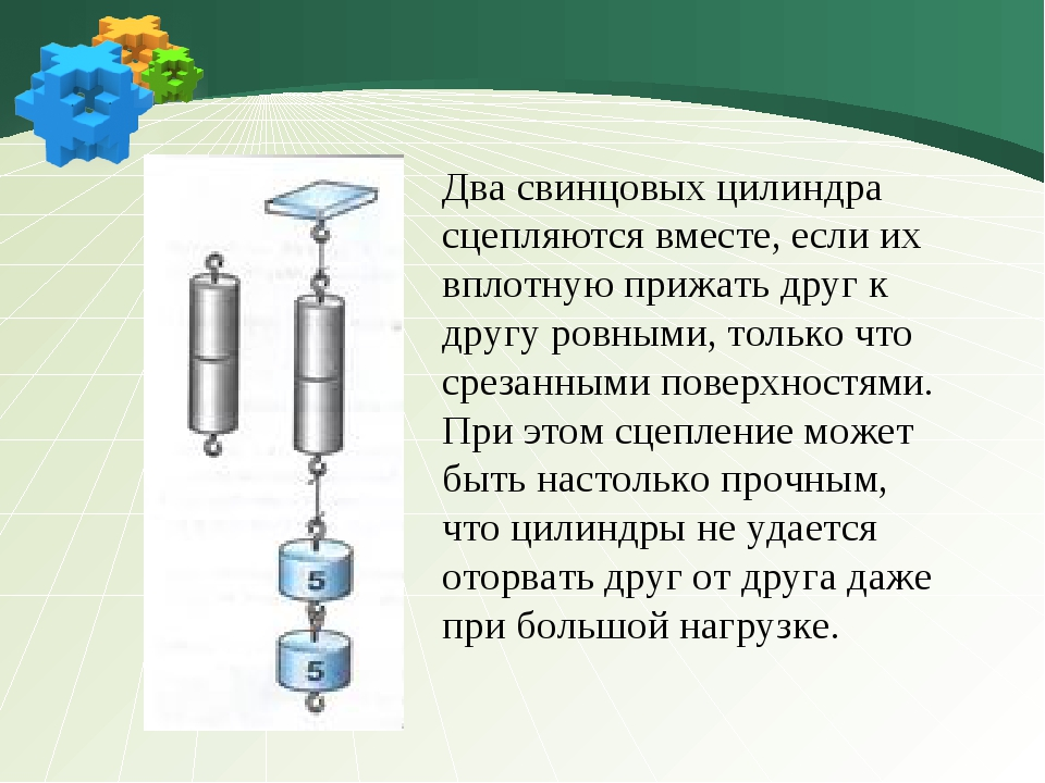 Два свинцовых цилиндра сцепляются вместе, если их вплотную прижать друг к дру...