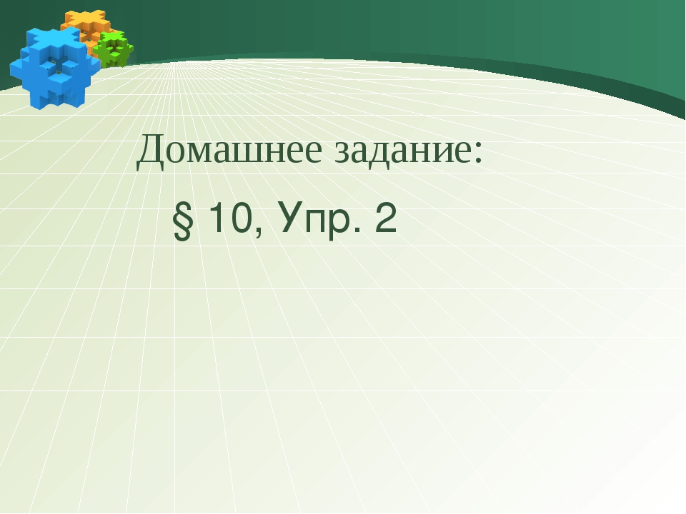 Домашнее задание: § 10, Упр. 2