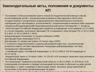 Законодательные акты, положения и документы КП Положение о Консультативном п