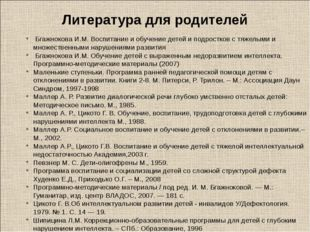 Литература для родителей Бгажнокова И.М. Воспитание и обучение детей и подро