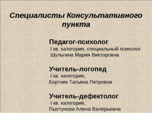 Специалисты Консультативного пункта Педагог-психолог I кв. категория, специа