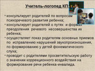 Учитель-логопед КП:  консультирует родителей по вопросам психоречевого разв