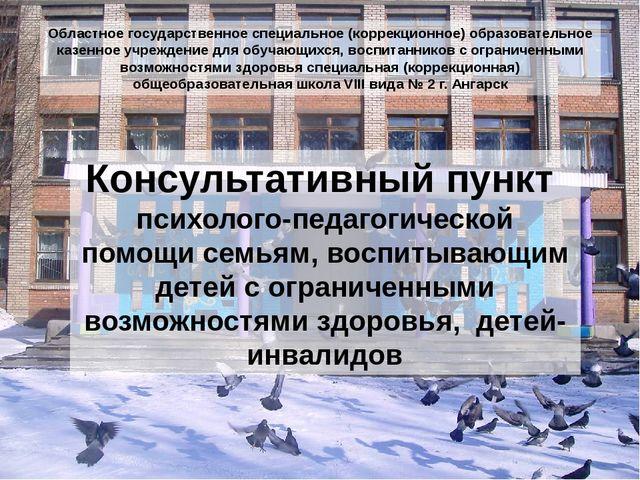 Областное государственное специальное (коррекционное) образовательное казенно...