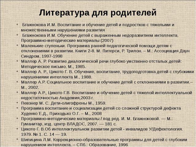 Литература для родителей Бгажнокова И.М. Воспитание и обучение детей и подро...