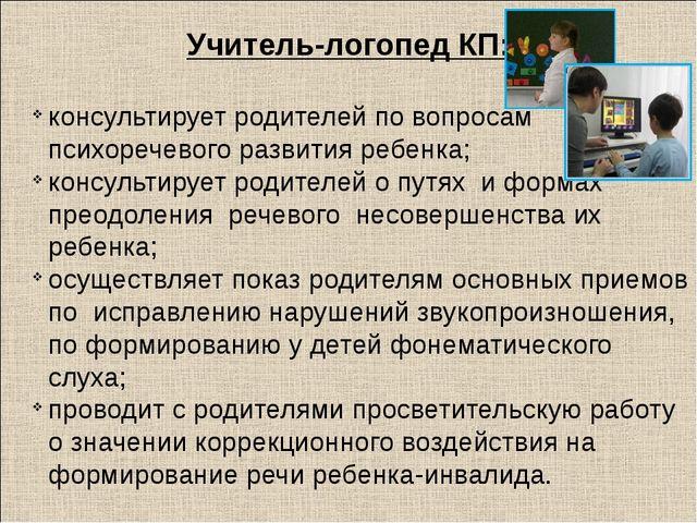 Учитель-логопед КП:  консультирует родителей по вопросам психоречевого разв...
