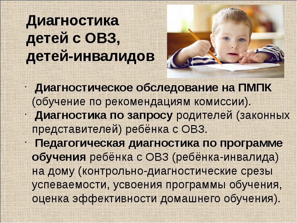 Диагностика детей с ОВЗ, детей-инвалидов Диагностическое обследование на ПМП...