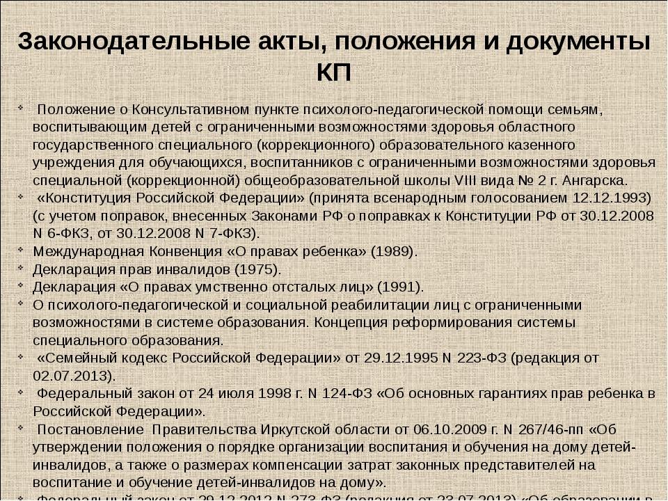 Законодательные акты, положения и документы КП Положение о Консультативном п...
