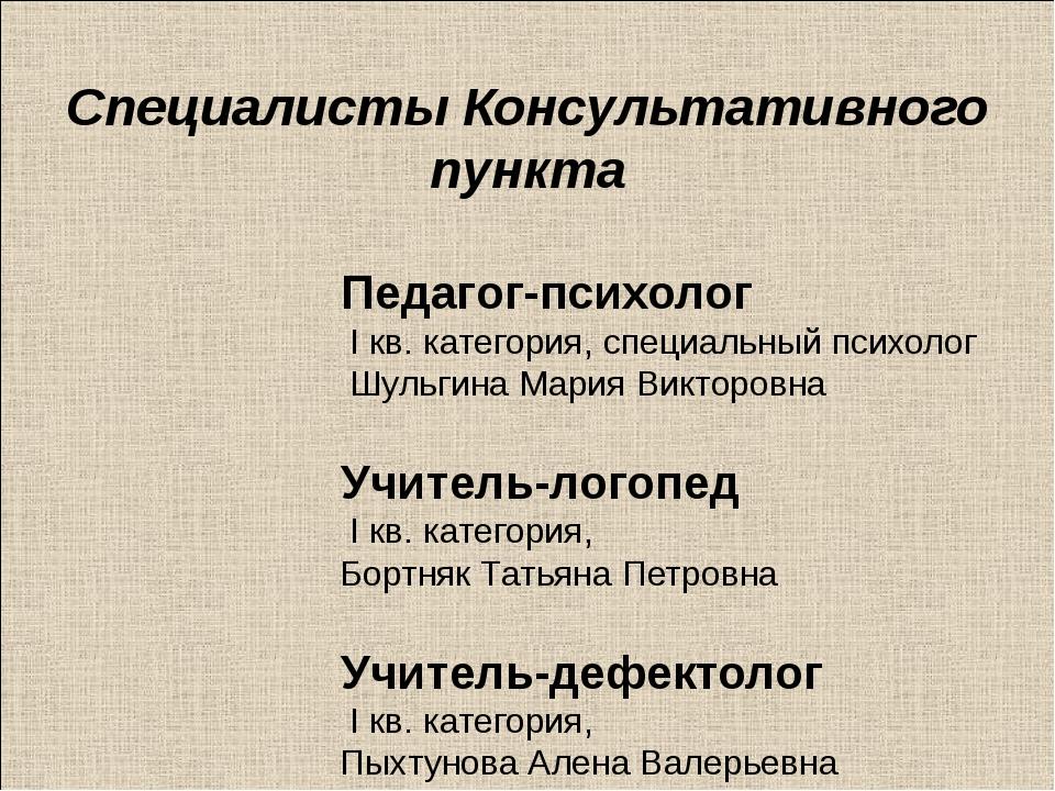 Специалисты Консультативного пункта Педагог-психолог I кв. категория, специа...