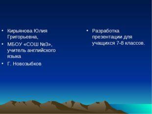 Кирьянова Юлия Григорьевна, МБОУ «СОШ №3», учитель английского языка Г. Новоз