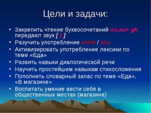 Цели и задачи: Закрепить чтение буквосочетаний ou,au+ gh передают звук [ ):]