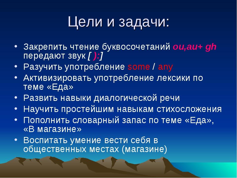 Цели и задачи: Закрепить чтение буквосочетаний ou,au+ gh передают звук [ ):]...