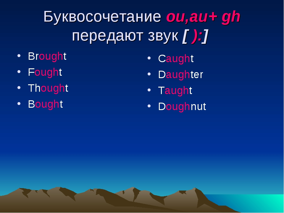 Буквосочетание ou,au+ gh передают звук [ ):] Brought Fought Thought Bought Ca...