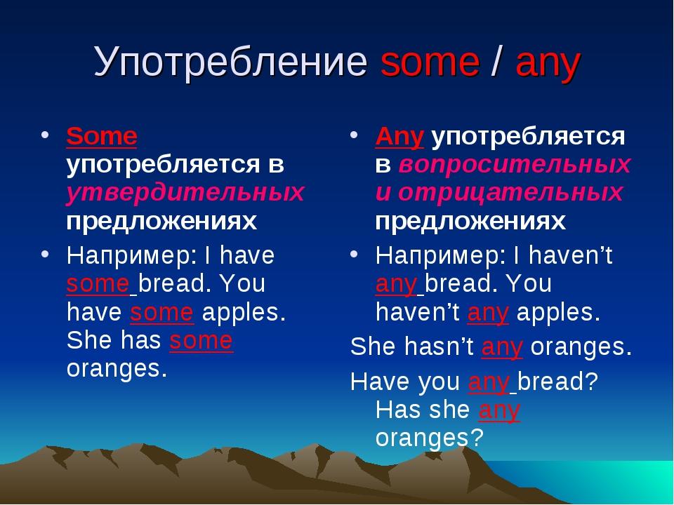 Употребление some / any Some употребляется в утвердительных предложениях Напр...