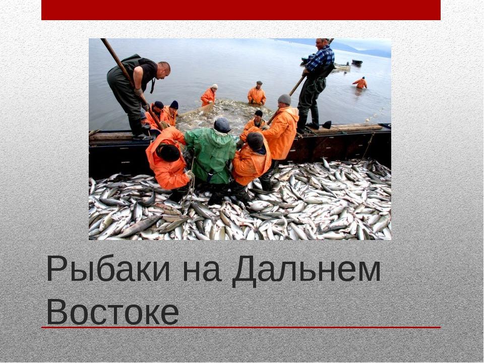 Рыбаки на Дальнем Востоке