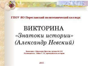 ГПОУ ЯО Переславский политехнический колледж Выполнил: Аброськин Ярослав, гр