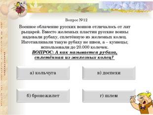 Вопрос №12 Военное облачение русских воинов отличалось от лат рыцарей. Вместо