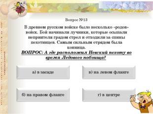 Вопрос №13 В древнем русском войске было несколько «родов» войск. Бой начинал