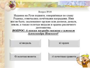 Вопрос №18 Издавна на Руси подвиги, совершённые во славу Родины, отмечались п