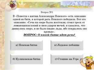 Вопрос №1 В «Повести о житии Александра Невского» есть описание одной из битв