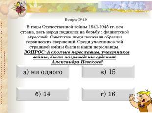 Вопрос №19 В годы Отечественной войны 1941-1945 гг. вся страна, весь народ по