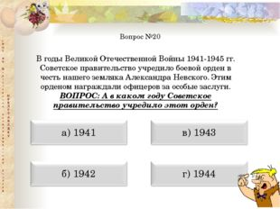 Вопрос №20 В годы Великой Отечественной Войны 1941-1945 гг. Советское правите