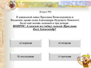 Вопрос №2 В княжеской семье Ярослава Всеволодовича и Феодосии, кроме сына Але