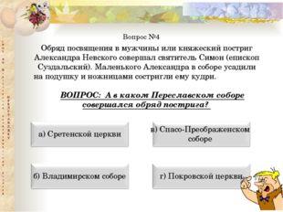 Вопрос №4 Обряд посвящения в мужчины или княжеский постриг Александра Невског