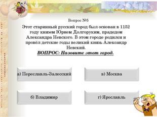 Вопрос №5 Этот старинный русский город был основан в 1152 году князем Юрием Д