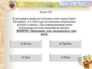 Вопрос №6 В настоящее время на этой реке стоит город Санкт-Петербург. А в 124