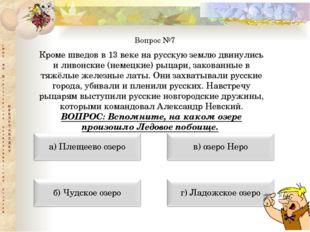 Вопрос №7 Кроме шведов в 13 веке на русскую землю двинулись и ливонские (неме