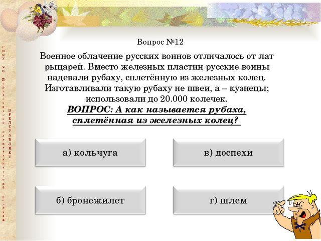 Вопрос №12 Военное облачение русских воинов отличалось от лат рыцарей. Вместо...