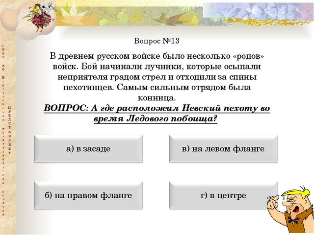 Вопрос №13 В древнем русском войске было несколько «родов» войск. Бой начинал...