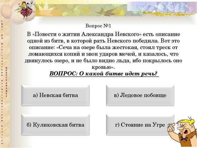 Вопрос №1 В «Повести о житии Александра Невского» есть описание одной из битв...