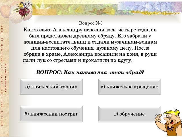 Вопрос №3 Как только Александру исполнилось четыре года, он был представлен д...