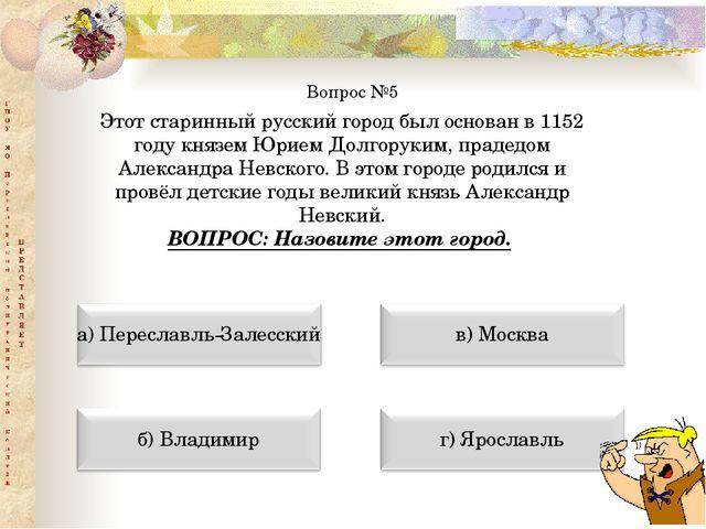 Вопрос №5 Этот старинный русский город был основан в 1152 году князем Юрием Д...