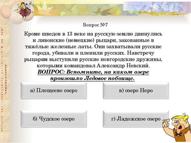 Вопрос №7 Кроме шведов в 13 веке на русскую землю двинулись и ливонские (неме...