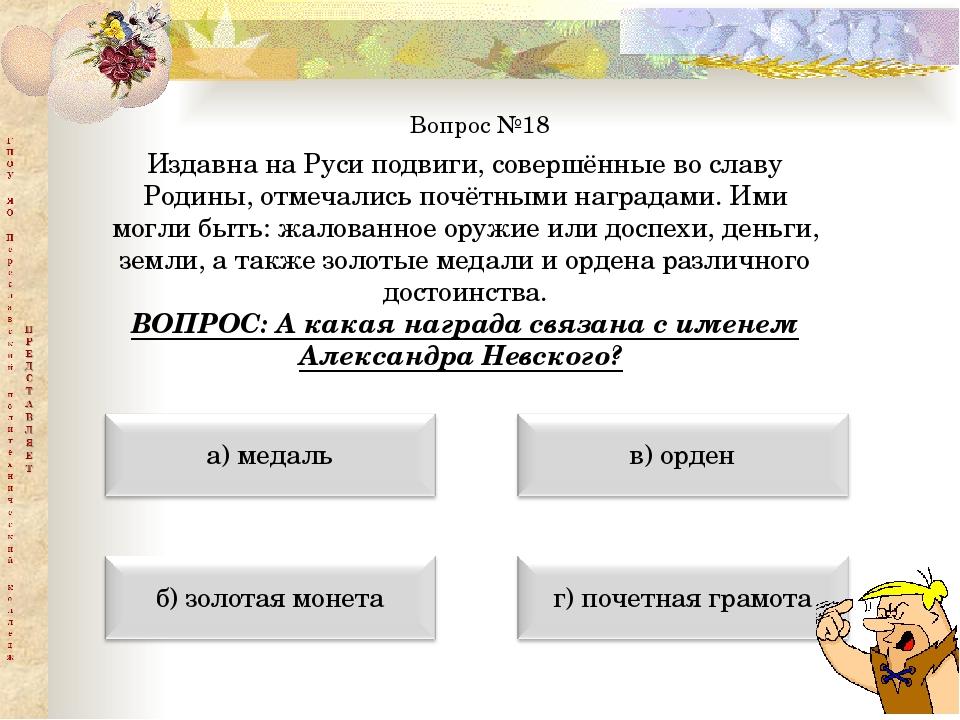 Вопрос №18 Издавна на Руси подвиги, совершённые во славу Родины, отмечались п...
