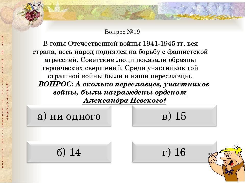 Вопрос №19 В годы Отечественной войны 1941-1945 гг. вся страна, весь народ по...