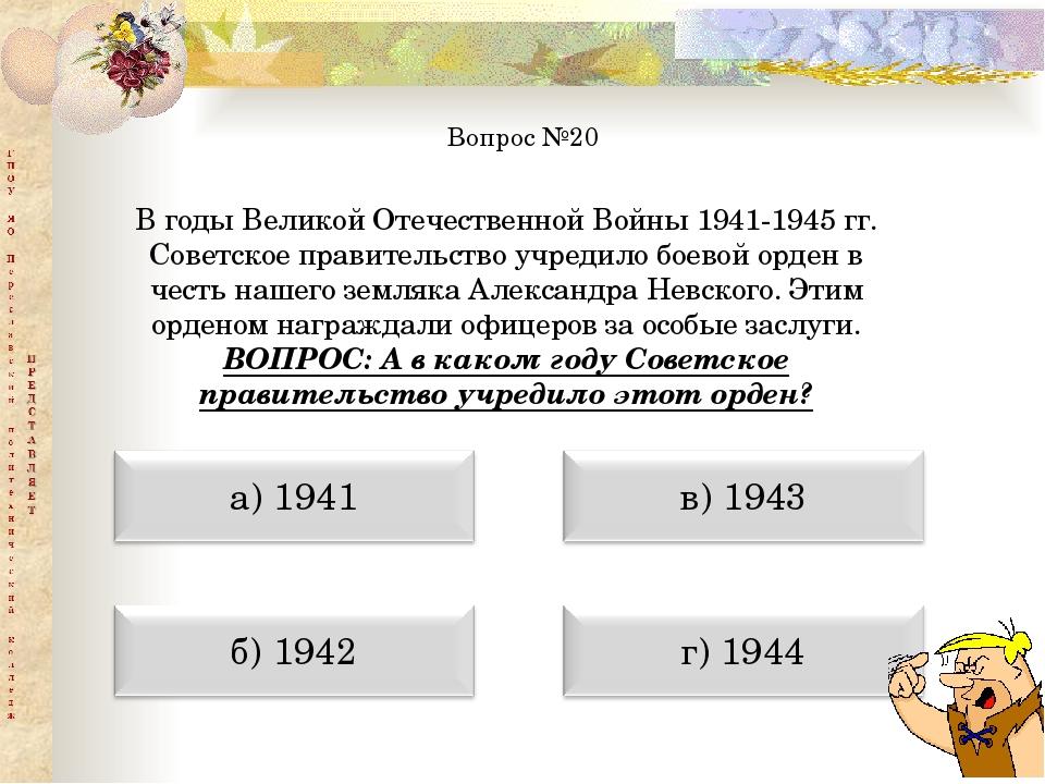 Вопрос №20 В годы Великой Отечественной Войны 1941-1945 гг. Советское правите...