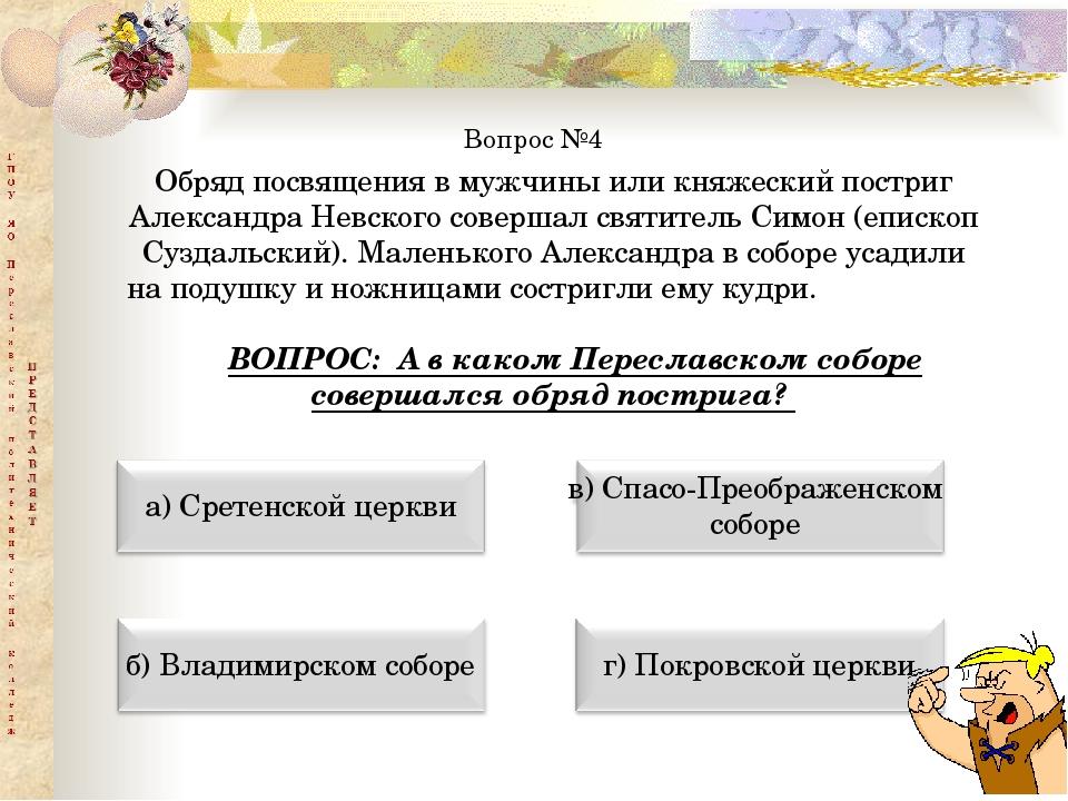 Вопрос №4 Обряд посвящения в мужчины или княжеский постриг Александра Невског...